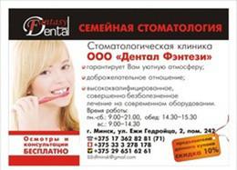 Скидки до 10% на стоматологические услуги