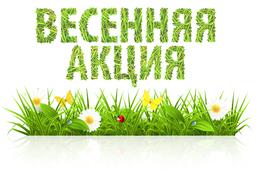 «Весенние» акции в центре красоты и здоровья