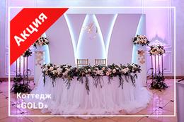 Акция «Шикарное предложение для зимних свадеб»
