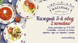 Кафе и рестораны Акция «5-й обед за 2 копейки» До 31 октября