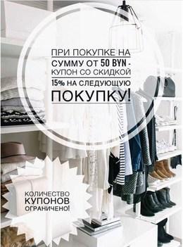 Одежда Акция «Получи купон со скидкой 15% на следующую покупку» До 31 декабря