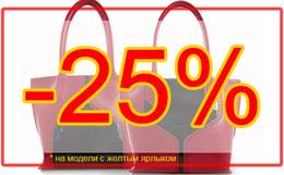 Скидка 25% на сумки