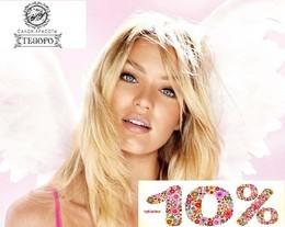 Скидка 10% в салон красоты
