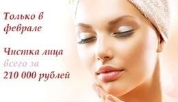 Ультразвуковая чистка лица за 210000 руб. вместо 250000
