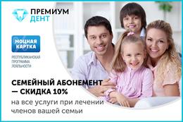 Скидка 10% при лечении членов семьи