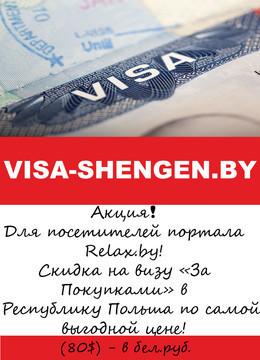 """Скидка на визу """"за покупками"""" в Польшу"""