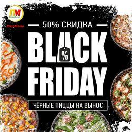 Акция «Черная пятница в PizzaMania»