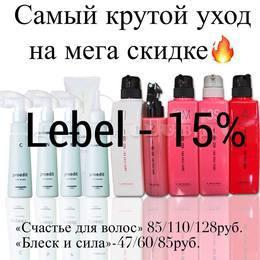 Красота и здоровье Скидка 15% на уход за волосами от Lebel До 30 ноября
