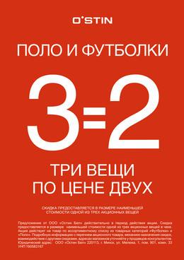 Акция «3=2: три вещи по цене двух»