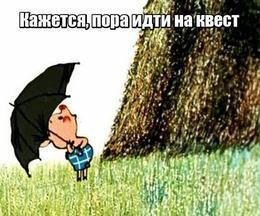 Скидка 20% при наличии зонта у каждого игрока