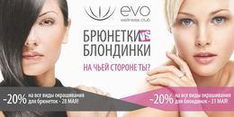 Акция «Брюнетки против блондинок: скидки 20% для каждой стороны»