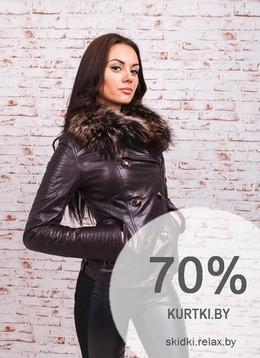 Распродажа курток! Скидки до 70%