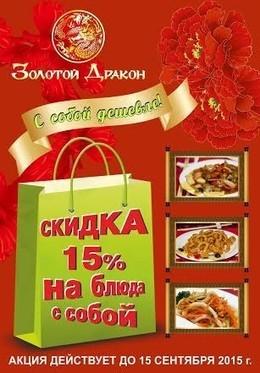 Скидка 15% на блюда навынос