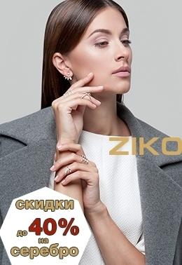 Скидки до 40% на серебро в ZIKO