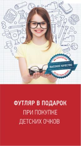 Акция «При заказе детских очков - футляр в подарок»
