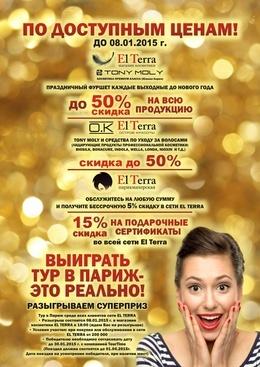 Акция «Новогодняя сказка»