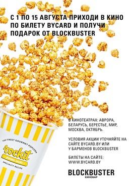 Акция «Купи билет в кино и получи сладкий подарок»