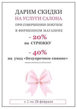 Красота и здоровье Акция «Скидки на услуги салона при совершении покупок в фирменном магазине» До 28 февраля