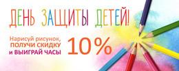 Конкурс детских рисунков в магазинах ZIKO