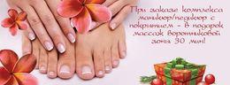 Акция «При заказе услуги «маникюр/педикюр с покрытием» - в подарок массаж воротниковой зоны 30 мин»