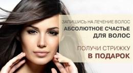 Акция «Абсолютное счастье для волос» от Lebel - стрижка в подарок»