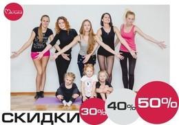 Скидки до 50% в студии танцев