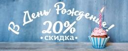 Кафе и рестораны Скидка 20% на меню кухни каждому имениннику в день его рождения До 30 июня