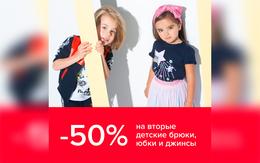 Скидка 50% на вторые детские брюки, юбки, джинсы