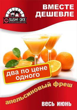 Кафе и рестораны Акция «2 апельсиновых фреша по цене 1» До 30 июня