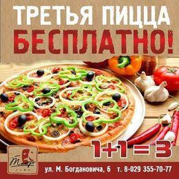 Акция «Третья пицца бесплатно!»