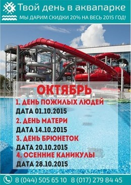 Скидки 20% в аквапарке в октябре