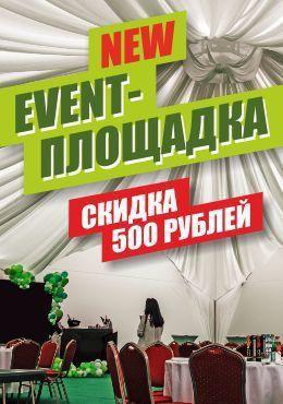Скидка 500 рублей на аренду event-площадки Гольф-клуба Минск