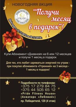 Новогодняя акция «Получи месяц в подарок»