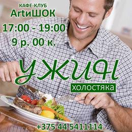 Акция  «Ужин холостяка»