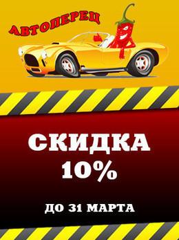 10% скидка на все автомобили