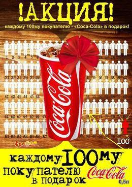 Акция «Каждый 100-й покупатель получает в подарок Coca-Cola 0,5 л.»