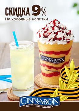 Скидка 9% на холодные напитки
