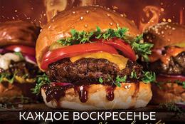 Акция «При заказе бургера из мраморной говядины — второй в подарок»