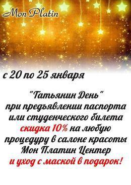 Красота и здоровье Акция «Татьянин день» C 20 января
