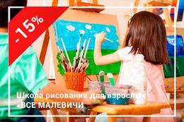 Скидка 15% на проведение детского праздника