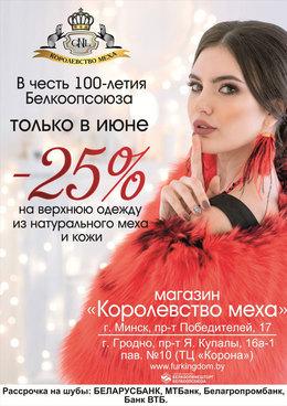 Одежда Акция «Весь июнь скидка 25% на верхнюю одежду из натурального меха и кожи» До 30 июня