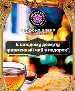 Акция «К каждому десерту фирменный чай в подарок»