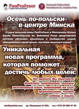 Акция «Осень по-польски»