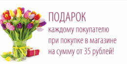 Красота и здоровье Акция «Купите на сумму от 35 рублей и получите подарок» До 31 августа