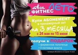 Спорт Акция «Твое фитнес лето» До 15 июня