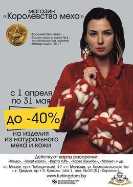 Скидка до 40% на изделия из натурального меха и кожи