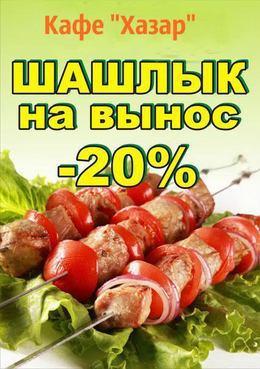 Кафе и рестораны Акция «При заказе шашлыка на вынос - скидка 20%» До 31 августа