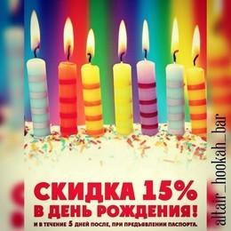 Кафе и рестораны Скидка 15% в День рождения До 31 декабря