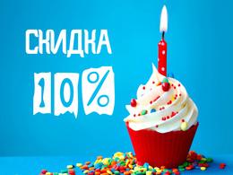 Кафе и рестораны Именинникам скидка 10% До 31 декабря