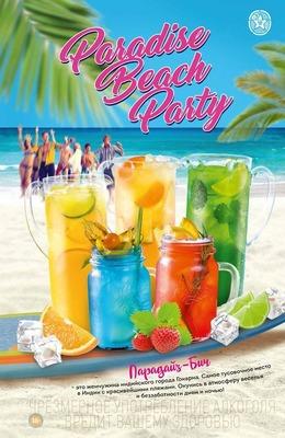 Кафе и рестораны Акция «Paradise Beach Party (Райская пляжная вечеринка)» До 31 августа
